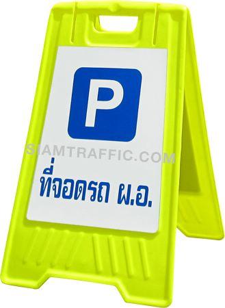 Safety Sign : Double Sided Floor Stand Sign ป้ายพลาสติกสีเหลืองขาตั้งสองด้าน(ป้ายเซฟตี้) ที่จอดรถผอ.