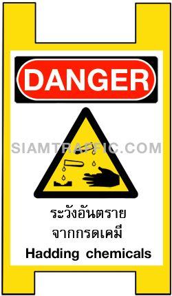 ป้ายตั้งพื้น B 01 ขนาด 35 x 60 ซม. ระวังอันตรายจากกรดเคมี Hadding chemicals