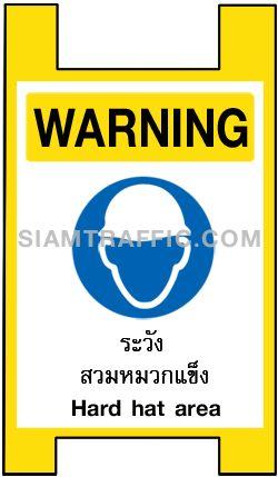B 11 ขนาด 35 x 60 ซม. ป้ายพลาสติกสีเหลืองขาตั้งสองด้าน(ป้ายเซฟตี้) ระวัง สวมหมวกแข็ง Warning Hard hat area