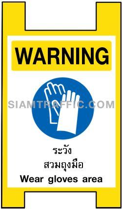 B 13 ขนาด 35 x 60 ซม. ป้ายพลาสติกสีเหลืองขาตั้งสองด้าน(ป้ายเซฟตี้) ระวัง สวมถุงมือ Warning Wear gloves area