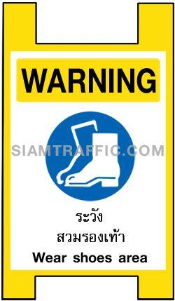 B 14 ขนาด 35 x 60 ซม. ป้ายพลาสติกสีเหลืองขาตั้งสองด้าน(ป้ายเซฟตี้) ระวัง สวมรองเท้า Warning Wear shoes area