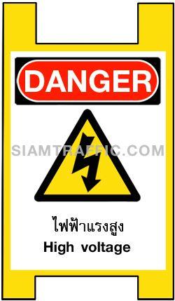 ป้ายตั้งพื้น B 02 ขนาด 35 x 60 ซม. ไฟฟ้าแรงสูง Danger High voltage