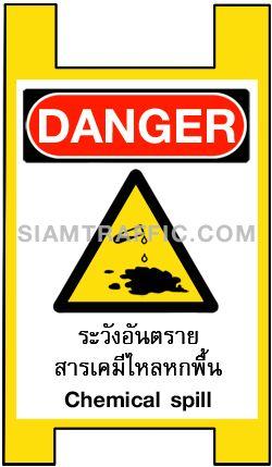 ป้ายตั้งพื้น B 03 ขนาด 35 x 60 ซม. ระวังอันตรายสารเคมีไหลหกพื้น Chemical spill