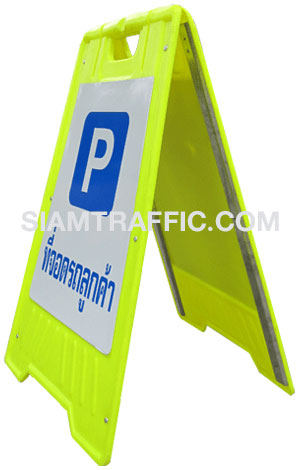 Safety Sign : Double Sided Floor Stand Sign ป้ายตั้งพื้นพลาสติกเสริมเหล็กสังกะสีเพิ่มความแข็งแรง