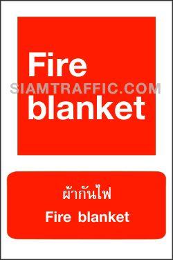 เครื่องหมายป้องกันอัคคีภัย FI 01 ขนาด 30 x 45 ซม. ผ้ากันไฟ Fire Blanlket