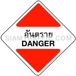 ป้ายสัญลักษณ์ทั่วไป SAF 10 ขนาด 30 x 30 ซม. อันตราย Danger
