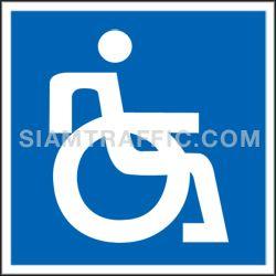 ป้ายสัญลักษณ์ทั่วไป SAF 12 ขนาด 30 x 30 ซม. สำหรับคนพิการ