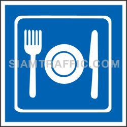 ป้ายสัญลักษณ์ทั่วไป SAF 14 ขนาด 30 x 30 ซม. ร้านอาหาร