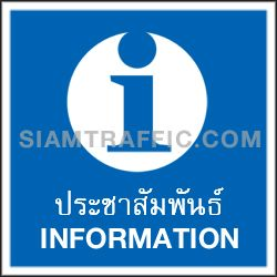 เครื่องหมายสัญลักษณ์ SAF 02 ขนาด 30 x 30 ซม. ประชาสัมพันธ์ Information