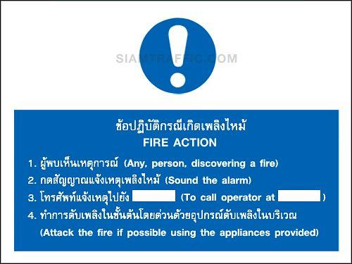 เครื่องหมายบังคับ MA 0 ขนาด 60 x 80 ซม. ป้ายข้อปฏิบัติกรณีเกิดเพลิงไหม้ Fire action