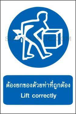 Mandatory Sign MA 10 ขนาด 30 x 45 ซม. ป้ายต้องยกของด้วยท่าที่ถูกต้อง Lift correctly