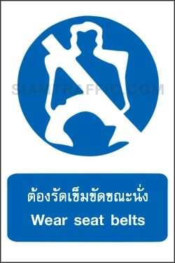 Mandatory Sign MA 11 ขนาด 30 x 45 ซม. ป้ายต้องรัดเข็มขัดขณะนั่ง Wear seat belts