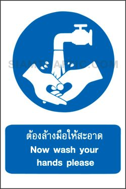 Mandatory Sign MA 13 ขนาด 30 x 45 ซม. ป้ายต้องล้างมือให้สะอาด Now wash your hands please