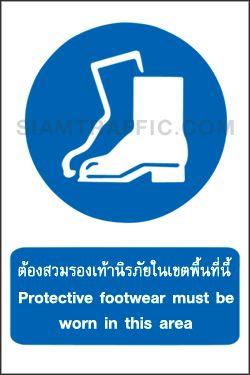 ป้ายเซฟตี้ ป้ายบังคับ MA 15 ขนาด 30 x 45 ซม. ป้ายต้องสวมรองเท้านิรภัยในเขตพื้นที่นี้ Protective footware must be worn in this area