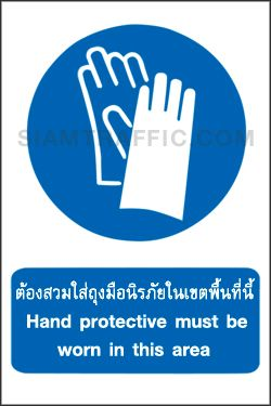 ป้ายเซฟตี้ ป้ายบังคับ MA 17 ขนาด 30 x 45 ซม. ป้ายต้องสวมใส่ถุงมือนิรภัยในเขตพื้นที่นี้ Hand protective must be worn in this area