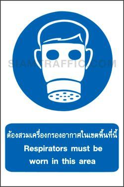 ป้ายบังคับ MA 05 ขนาด 30 x 45 ซม. ป้ายต้องสวมเครื่องกรองอากาศในเขตพื้นที่นี้ Respirators must be worn in this area
