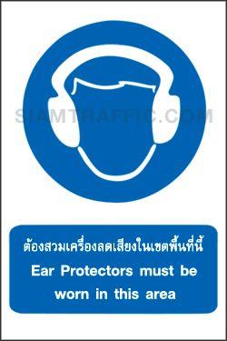 ป้ายบังคับ MA 06 ขนาด 30 x 45 ซม. ป้ายต้องสวมเครื่องลดเสียงในเขตพื้นที่นี้ Ear protectors must be worn in this area