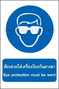 ป้ายบังคับ MA 07 ขนาด 30 x 45 ซม. ป้ายต้องสวมใส่เครื่องป้องกันดวงตา Eye protection must be worn