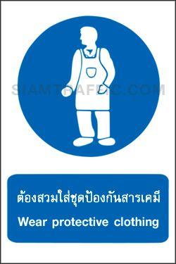 Mandatory Sign MA 09 ขนาด 30 x 45 ซม. ป้ายต้องสวมใส้ชุดป้องกันสารเคมี Wear protective clothing