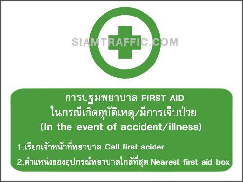 เครื่องหมายสภาวะปลอดภัย SA 0 ขนาด 60 x 80 ซม. ป้ายการปฐมพยาบาล First Aid ในกรณีเกิดอุบัติเหตุ หรือมีการเจ็บป่วย First aid in the event of accident / illness