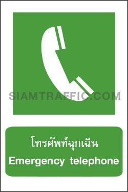 ป้ายเครื่องหมายสภาวะปลอดภัย SA 10 ขนาด 30 x 45 ซม. ป้ายโทรศัพท์ฉุกเฉิน Emergency telephone