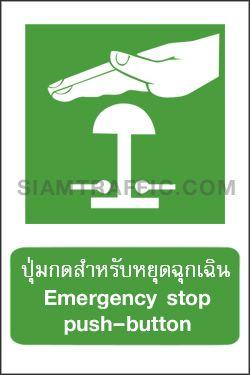 ป้ายเครื่องหมายสภาวะปลอดภัย SA 11 ขนาด 30 x 45 ซม. ป้ายปุ่มกดสำหรับหยุดฉุกเฉิน Emergency stop push-button