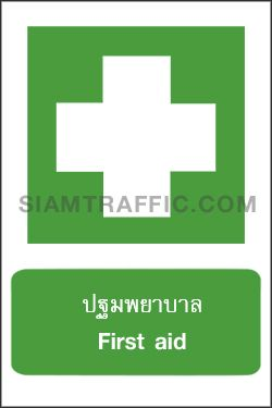 Safe Condition Sign SA 12 ขนาด 30 x 45 ซม. ป้ายปฐมพยาบาล First aid