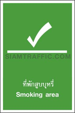 Safe Condition Sign SA 13 ขนาด 30 x 45 ซม. ป้ายที่พักสูบบุหรี่ Smoking area