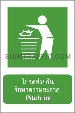 Safe Condition Sign SA 14 ขนาด 30 x 45 ซม. ป้ายโปรดช่วยกันรักษาความสะอาด Pitch in!
