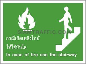 ป้ายความปลอดภัย SA 34 ขนาด 30 x 40 ซม. ป้ายกรณีเกิดเพลิงไหม้ให้ใช้บันได In case of fire use stairway