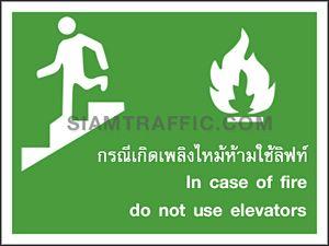 ป้ายความปลอดภัย SA 35 ขนาด 30 x 40 ซม. ป้ายกรณีเกิดเพลิงไหม้ห้ามใช้ลิฟท์ In case of fire do not use elevator
