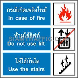ป้ายเซฟตี้ SA 40 ขนาด 40 x 40 ซม. ป้ายกรณีเพลิงไหม้ ห้ามใช้ลิฟท์ ให้ใช้บันได In case of fire Do not use lift Use the stairs