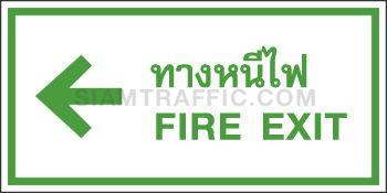 เครื่องหมายสภาวะปลอดภัย SA 05 ขนาด 30 x 60 ซม. ป้ายทางหนีไฟ Fire Exit