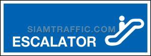 Sign Safety SA 50 ขนาด 15 x 40 ซม. ป้ายบันไดเลื่อน Escalator