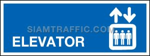 Sign Safety SA 51 ขนาด 15 x 40 ซม. ป้ายลิฟต์ Elevator