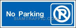 เครื่องหมายสภาวะปลอดภัย ป้ายเซฟตี้ SA 53 ขนาด 15 x 40 ซม. ป้ายห้ามจอดรถ No Parking