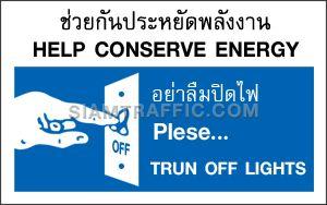 SA 62 ขนาด 25 x 40 ซม. เครื่องหมายสภาวะปลอดภัย(ป้ายเซฟตี้) ป้ายช่วยกันประหยัดพลังงาน อย่าลืมปิดไฟ Help conserve energy / Please turn off lights