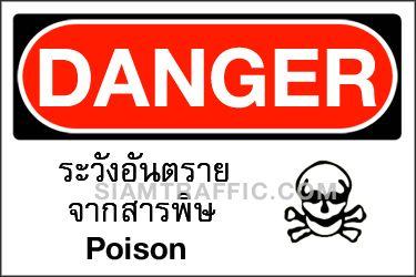 ป้ายความปลอดภัย A 01 ขนาด 30 x 45 ซม. ระวังอันตรายจากสารพิษ Danger / Poison