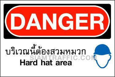 เครื่องหมายความปลอดภัย A 11 ขนาด 30 x 45 ซม. บริเวณนี้ต้องสวมหมวก Danger / Hard hat area