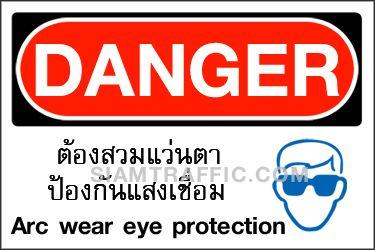 เครื่องหมายความปลอดภัย A 12 ขนาด 30 x 45 ซม. ต้องสวมแว่นตาป้องกันแสงเชื่อม Danger / Arc wear eye protection
