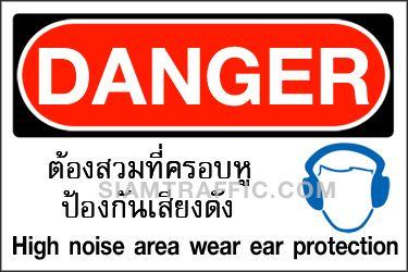 เครื่องหมายความปลอดภัย A 13 ขนาด 30 x 45 ซม. ต้องสวมที่ครอบหูป้องกันเสียงดัง Danger / High noise area wear ear protection