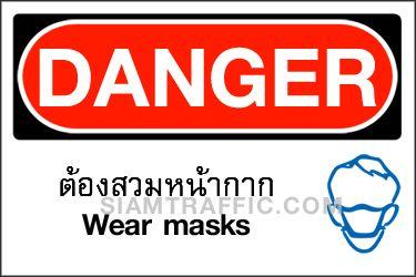 เครื่องหมายความปลอดภัย A 14 ขนาด 30 x 45 ซม. ต้องสวมหน้ากาก Danger / Wear masks
