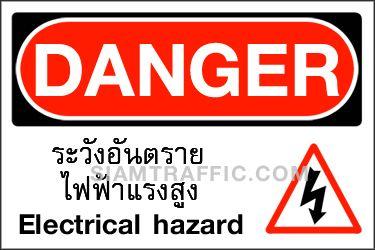 A 16 ขนาด 30 x 45 ซม. เครื่องหมายความปลอดภัย ระวังอันตรายไฟฟ้าแรงสูง Danger / Electrical hazard