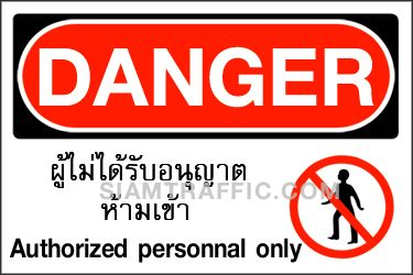 A 17 ขนาด 30 x 45 ซม. เครื่องหมายความปลอดภัย ผู้ไม่ได้รับอนุญาตห้ามเข้า Danger / Authorized personnal only