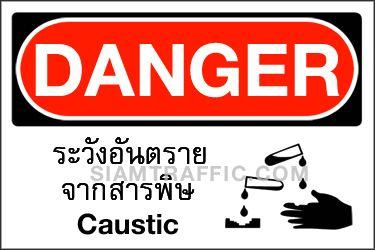 A 18 ขนาด 30 x 45 ซม. เครื่องหมายความปลอดภัย ระวังอันตรายจากสารพิษ Danger / Caustic