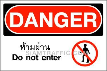 A 19 ขนาด 30 x 45 ซม. เครื่องหมายความปลอดภัย ห้ามผ่าน Danger / Do not enter