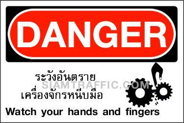 ป้ายความปลอดภัย A 02 ขนาด 30 x 45 ซม. ระวังอันตรายเครื่องจักรหนีบมือ Danger / Watch your hands and fingers