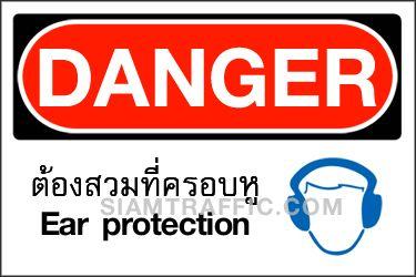 A 20 ขนาด 30 x 45 ซม. เครื่องหมายความปลอดภัย ต้องสวมที่ครอบหู Danger / Ear protection