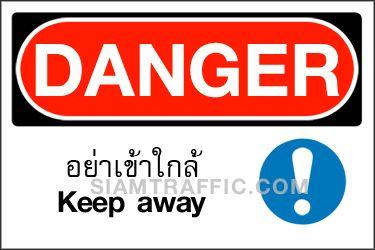 ป้ายเซฟตี้ A 21 ขนาด 30 x 45 ซม. อย่าเข้าใกล้ Danger / Keep away