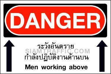ป้ายความปลอดภัย A 03 ขนาด 30 x 45 ซม. ระวังอันตราย กำลังปฏิบัติงานด้านบน Danger / Men working above